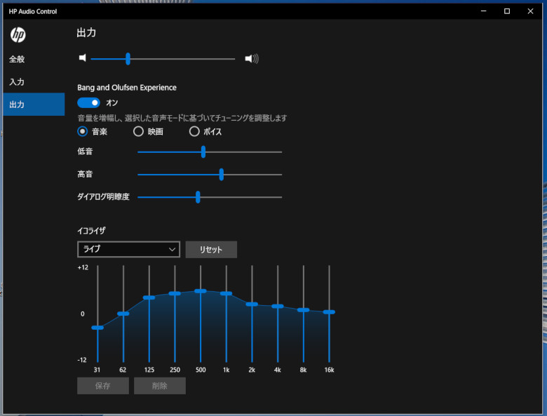 HP Spectre x360 13 Audio Control