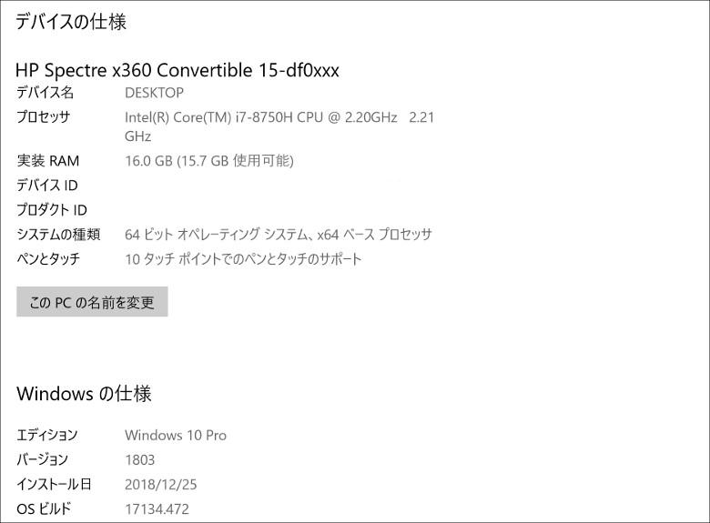 HP Spectre x360 15 システム構成