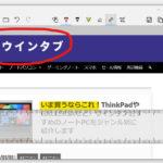 切り取り&スケッチ - スクリーンショット(画面切り取り)が便利に!トリミングと手書きメモの追加がワンタッチ
