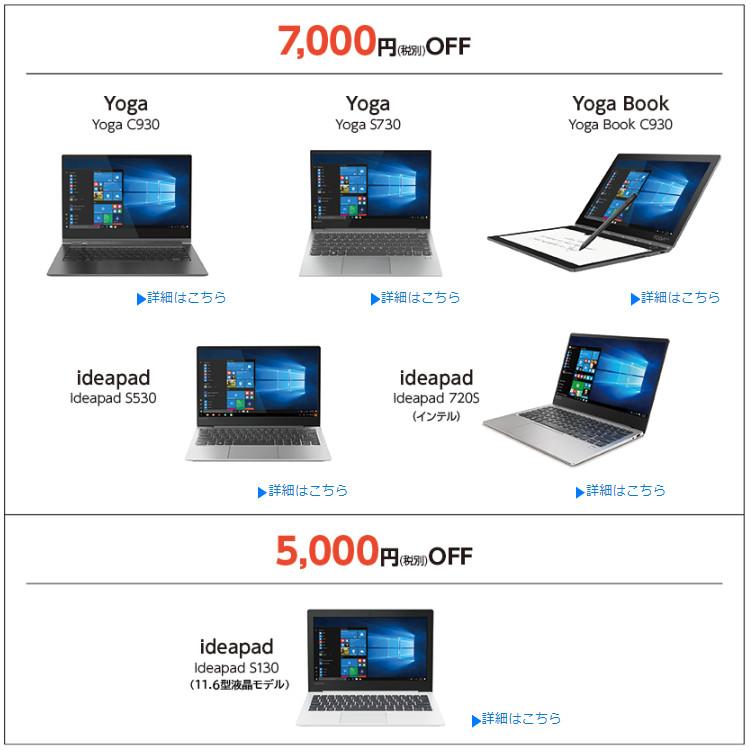 Lenovo 新生活応援キャンペーン