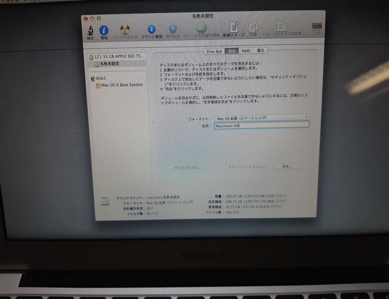念のためHDDをフォーマット