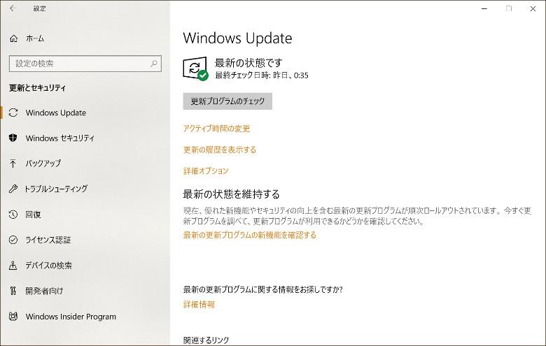 ストレージ32GBマシンにWindows10大型アップデート