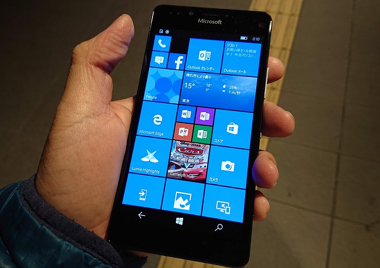 Windows 10 Mobileのサポート終了について