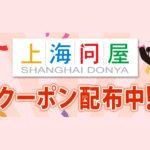 上海問屋がクーポンを発行しました。税別1,500円以上で750円OFF!気になるあの製品が激安に!