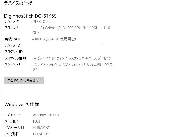 ドスパラ Diginnos Stick DG-STK5S システム構成