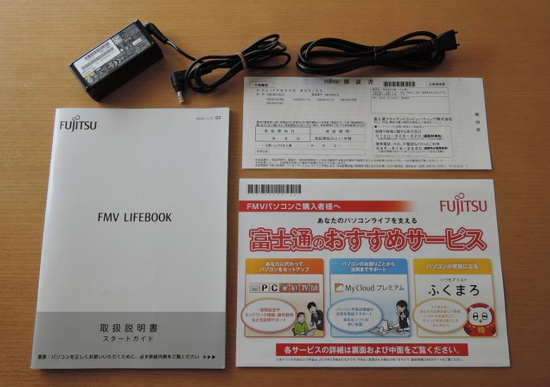 富士通 LIFEBOOK WU2/C3(UHシリーズ)同梱物