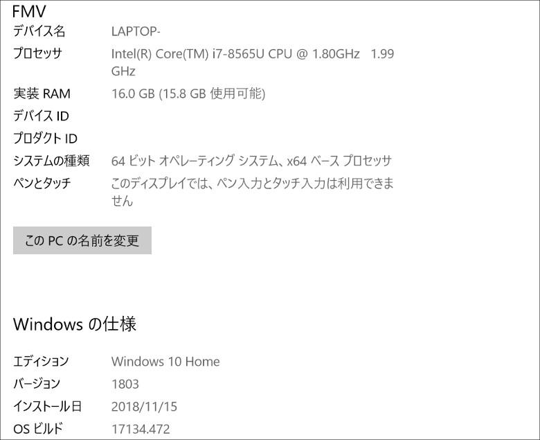 富士通 LIFEBOOK WU2/C3(UHシリーズ)システム構成