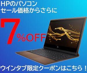 HP ウインタブ限定クーポン