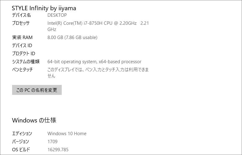 iiyama STYLE-17FH054 システム情報