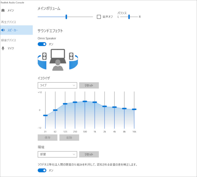 iiyama STYLE-17FH054 サウンドアプリ