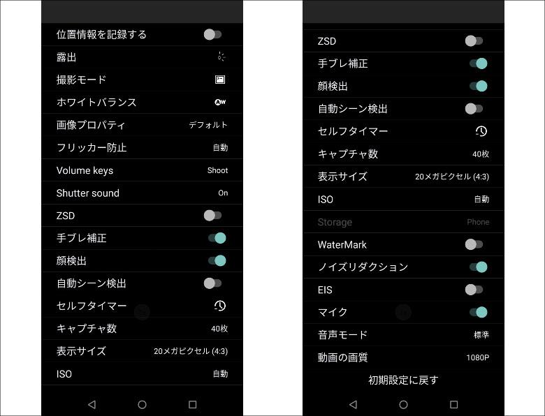 LEAGOO S10 カメラアプリ