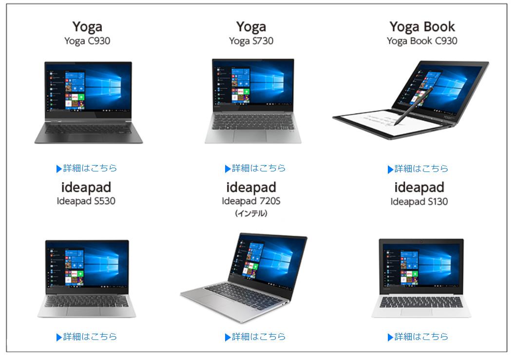 Lenovo 新生活応援キャンペーン 2/23