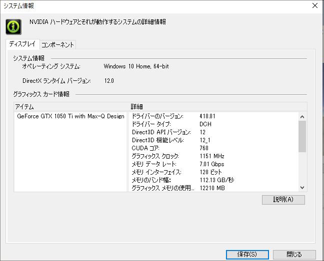 MSI GF75 Thin GPU
