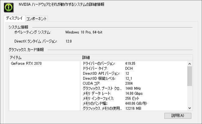 ドスパラ GALLERIA GCF2070NF GPU