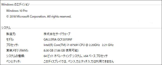 ドスパラ GALLERIA GCF2070NF システム