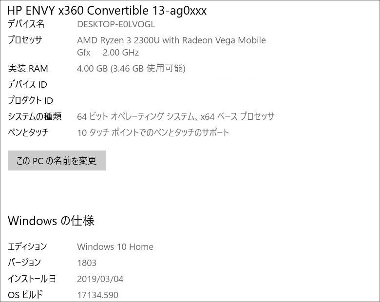 HP ENVY 13 x360 システム構成