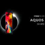 SHARP AQUOS zero SH-M10 - 世界最軽量のAQUOSフラッグシップがついにSIMフリーで登場!おサイフケータイも搭載してます(かのあゆ)