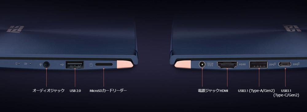 ASUS ZenBook 14 UX433FN / ZenBook 13 UX333FA