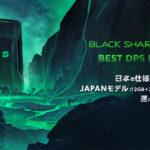 Black Shark 2 - Snapdragon 855を搭載した最強クラスのゲーミングスマートフォンがついに日本上陸!(かのあゆ)