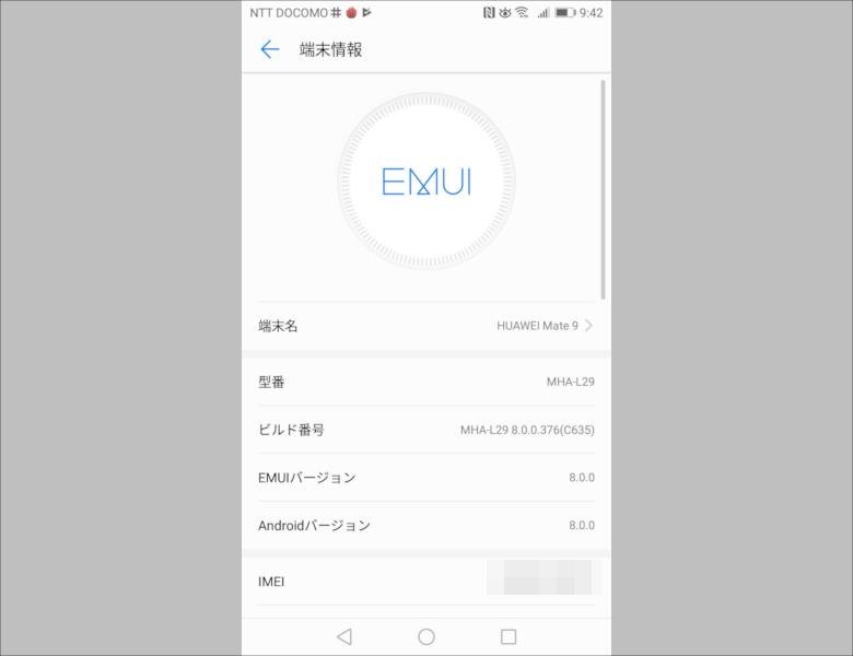 Android 8.0 FWのセキュリティパッチ情報