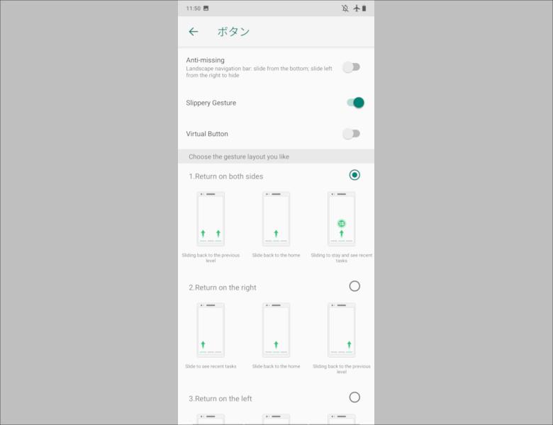 GalaxyのOne UIによく似たジェスチャー型のナビゲーションボタンに切り替えることも可能