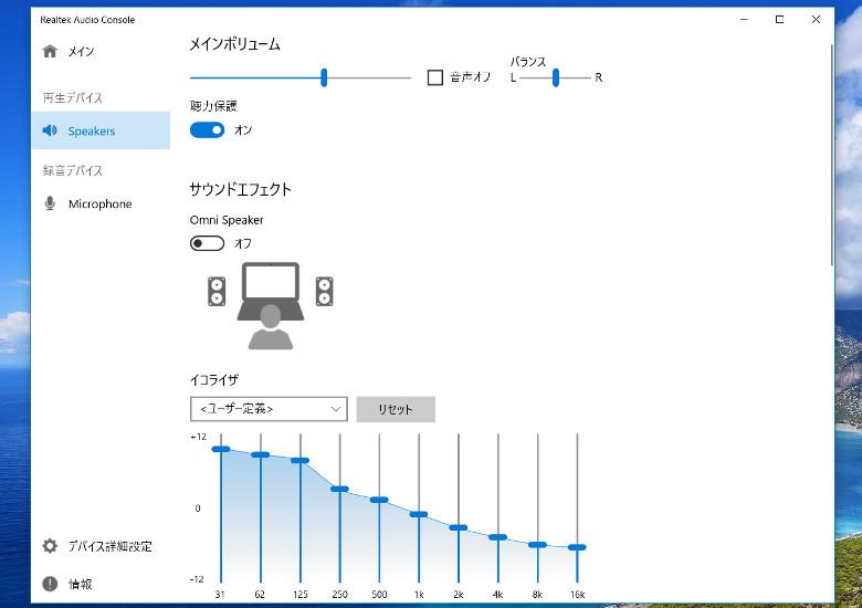 Teclast F7 Plus Realtek Audio Console