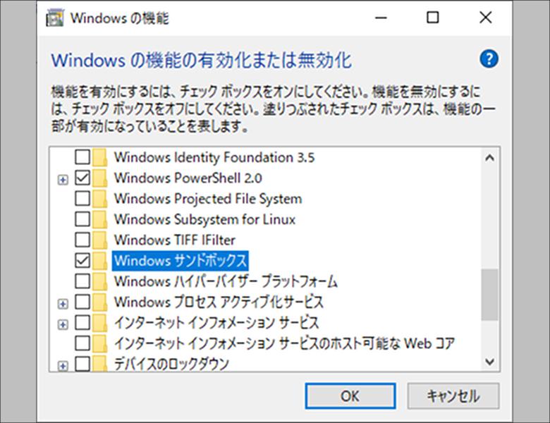 Windows サンドボックスの有効化