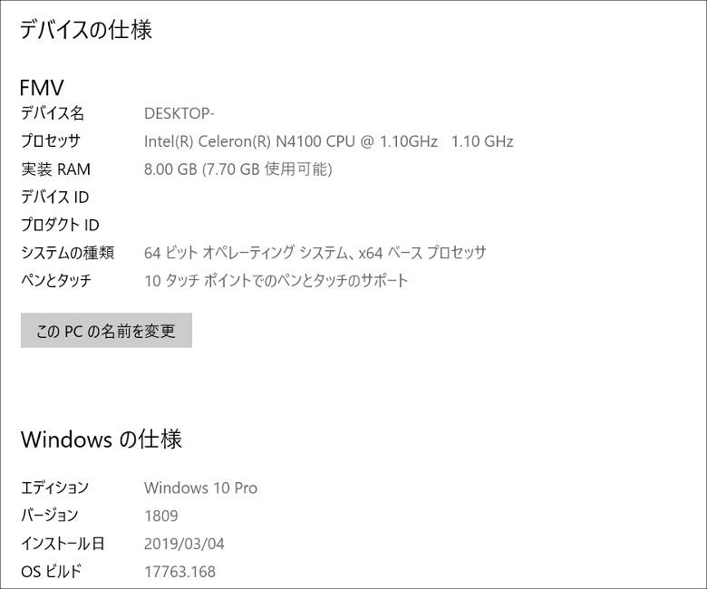 富士通 arrows Tab WQ2/D1