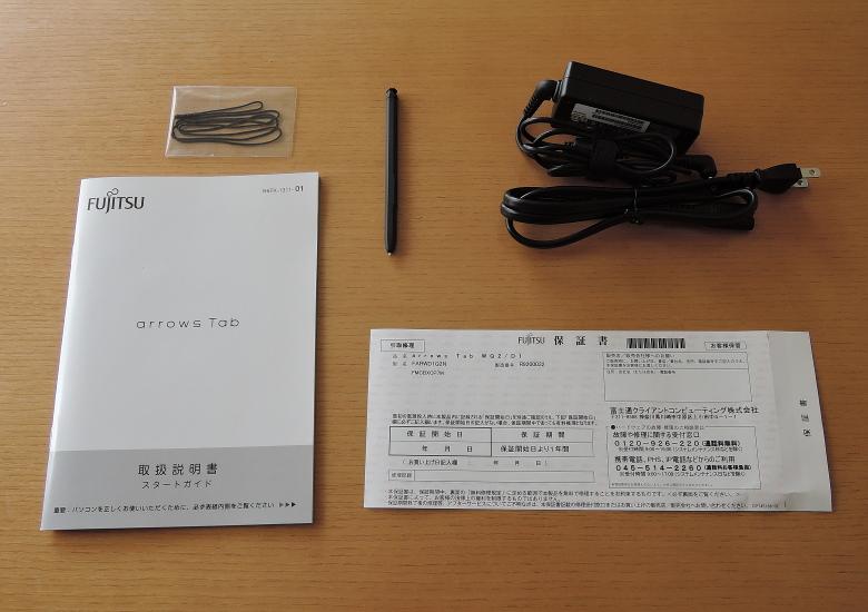 富士通 arrows Tab WQ2/D1 同梱物