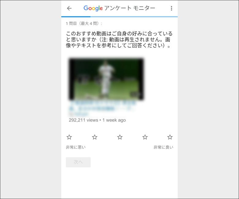 Google アンケートモニター