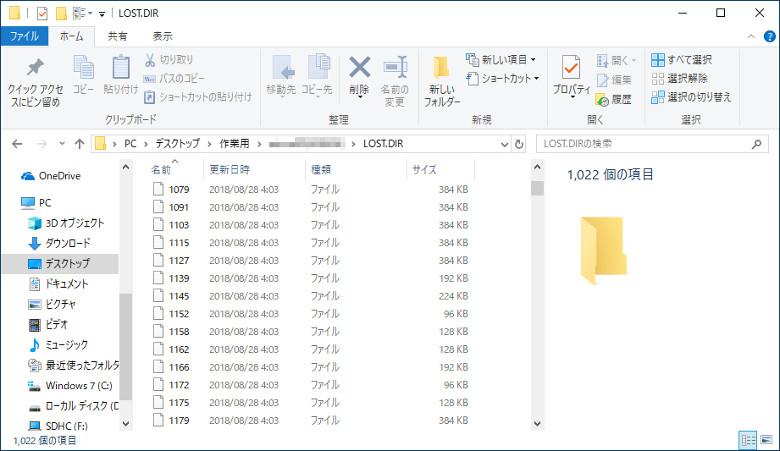 microSDカードのデータ復旧