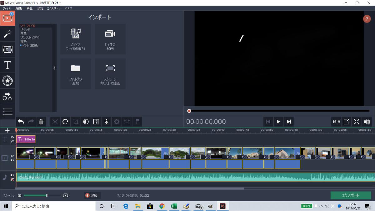 Movavi Video Editor Plus 追加編集