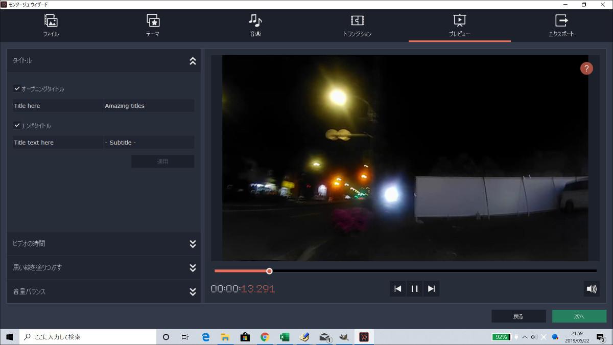 Movavi Video Editor Plus プレビュー