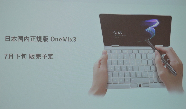 One Netbook テックワン発表会