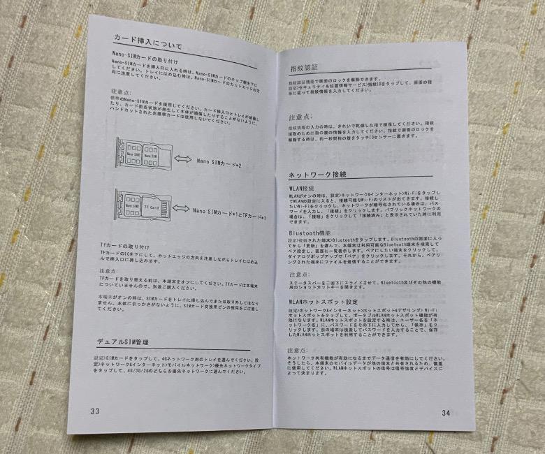 UMIDIGI F1 読者レビュー