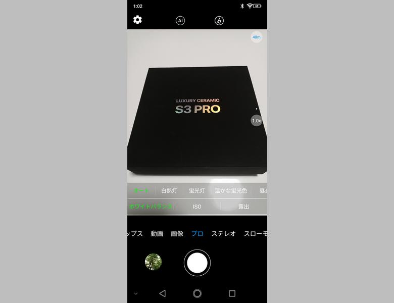UMIDIGI S3 Pro 読者レビュー