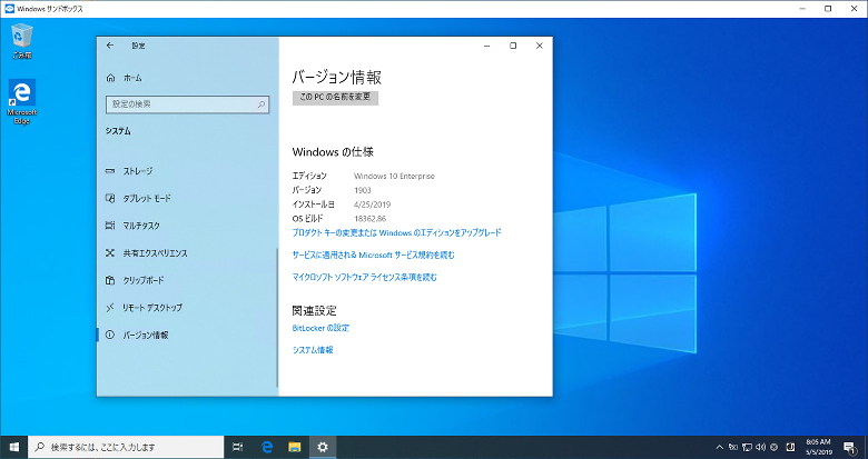 サンドボックス内で実行されるWindows 10は「Enterprise」