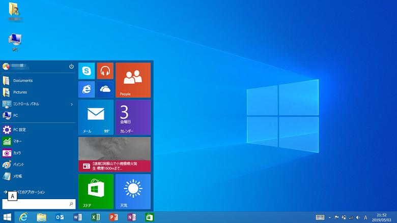 RT 8.1 Update 3適用後のデスクトップ。一見するとIntel版Windowsとの見分けがつかない