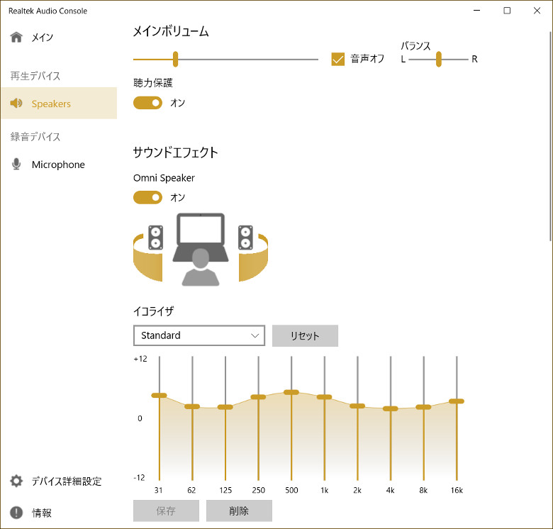 CHUWI AeroBook レビュー 音質調整