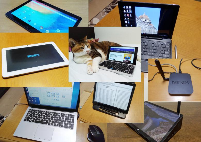中華PC・タブレット長期使用レポート