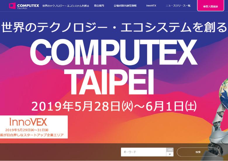COMPUTEX TAIPEI訪問ガイド