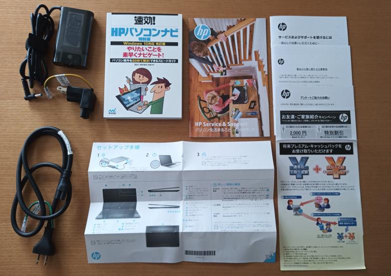 HP ENVY x360 13-ar0000 レビュー 同梱物