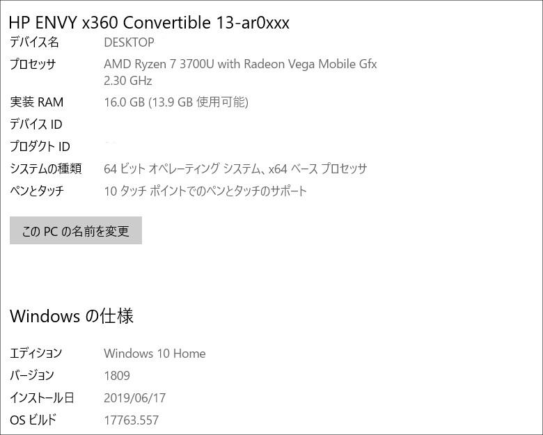 HP ENVY x360 13-ar0000 レビュー システム情報
