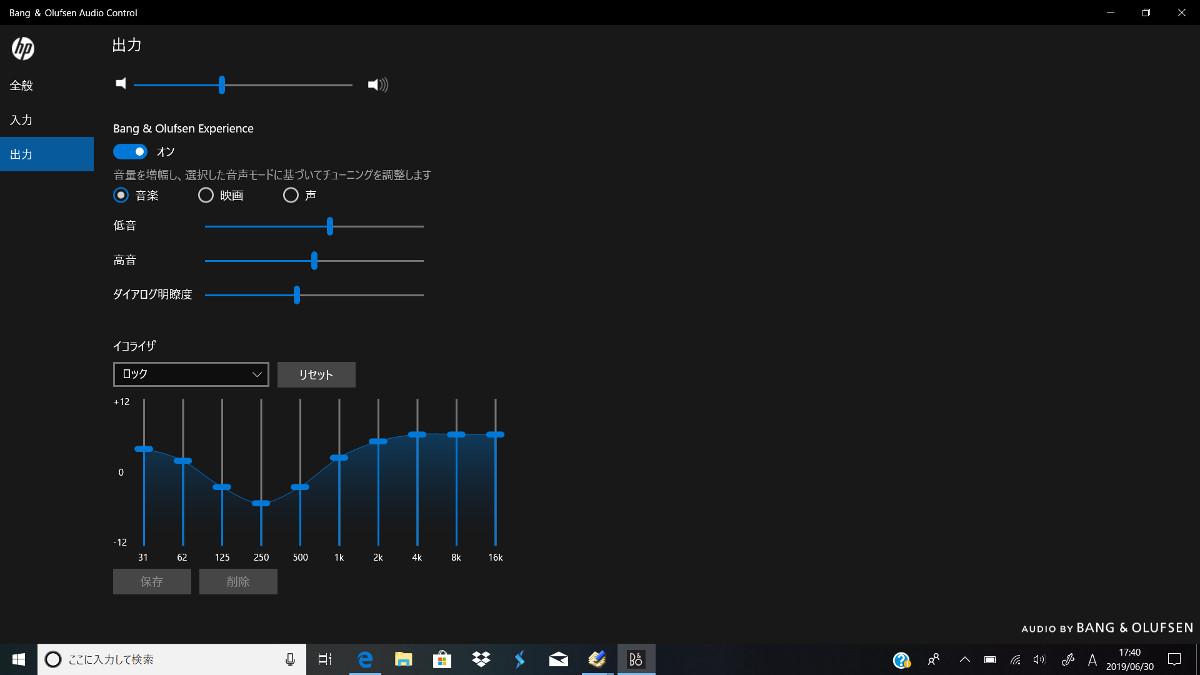 HP ENVY x360 13-ar0000 レビュー 音響アプリ
