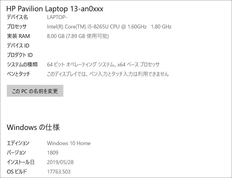 HP Pavilion 13-an0000 システム構成