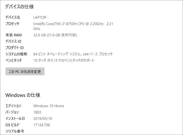 Lenovo ThinkPad X1 Extreme システム構成