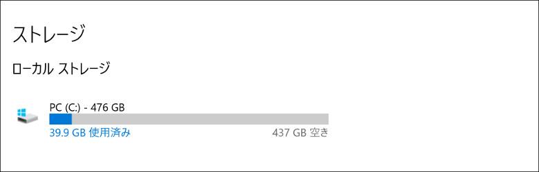 Lenovo ThinkPad X1 Extreme ストレージ構成