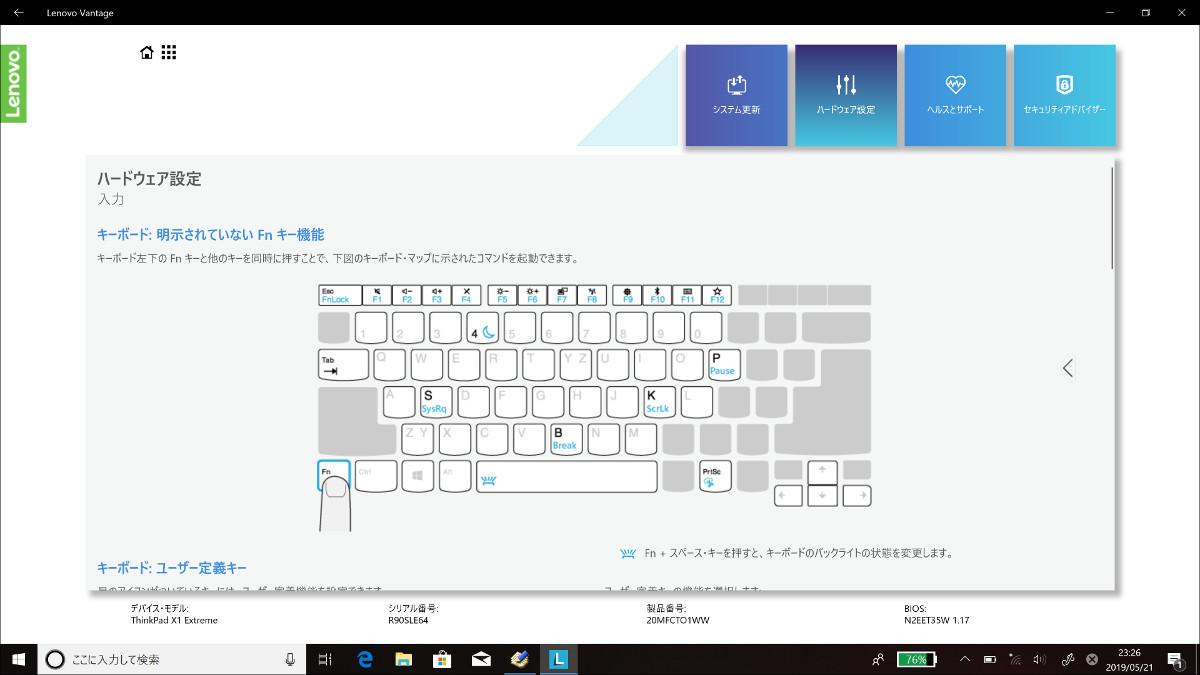 Lenovo ThinkPad X1 Extreme Lenovo Vantage