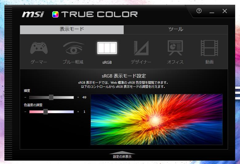MSI PS63 Modern(PS63-8SC-035JP)TRUE COLOR