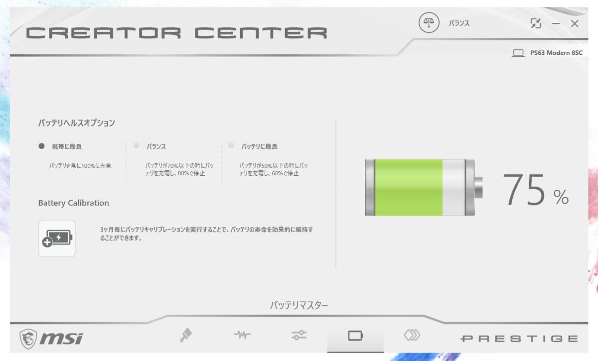 MSI PS63 Modern(PS63-8SC-035JP)Creator Center